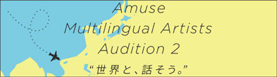 Amuse Multilingual Artists Audition